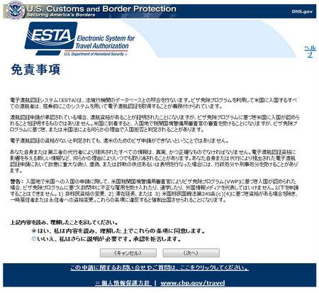 ESTA1 免責事項の説明
