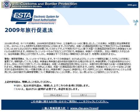 ESTA2 2009年旅行促進法の説明