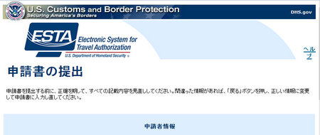 ESTA4 申請書の提出