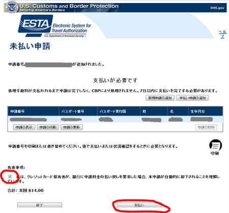 ESTA5 未払い申請画面(料金の支払い)