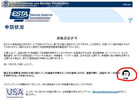 ESTA7 渡航認証完了画面