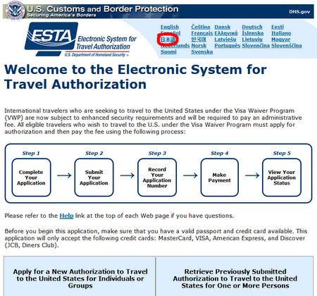 ESTA0 ESTA(エスタ)海外渡航認証システムのトップ画面