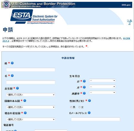ESTA3 申請画面