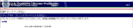 ESTA6 CBPオンライン支払画面
